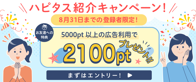 test ツイッターメディア - #ハピタス のご紹介。ポイントサイトならここ! 1P=1円なのでわかりやすいです! 8月1日~9月30日に利用した広告が、10月31日までに合計5,000pt以上「有効」と記載されると、2,100ptプレゼントされます!この機会にどうぞ^^ https://t.co/UNeW2aQ1iR  紹介コード 招待コード ポイ活 21 https://t.co/ihO3uCxNC9