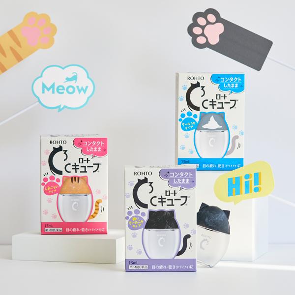 ロートCキューブの『猫耳目薬』が商品化!種類ごとに違うデザインが可愛すぎる!