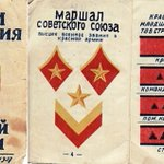 Image for the Tweet beginning: #OTD in 1935 military ranks