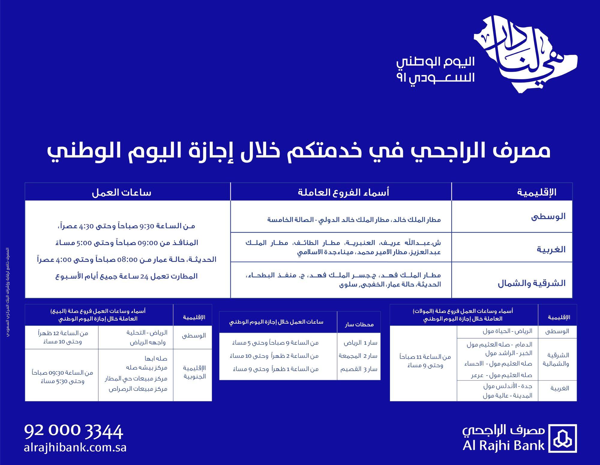 مواعيد دوام الراجحي اليوم الوطني السعودي 91