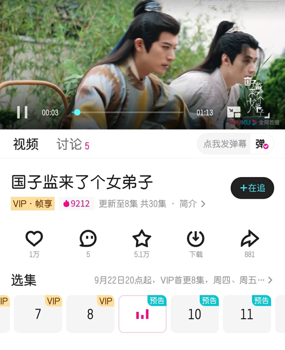 Weibo'dan aldım youku kanalında lusi'nin kampüs dizisi çoktan sıcaklık oranı 9212 olmuş 💃😍 #国子监来了个女弟子 #zhaolusi  #จ้าวลู่ซือ #赵露思   #ศิษย์สาวป่วนสำนัก   #XuKaicheng #renhao #AFemaleStudentArrivesAtTheImperialCollege