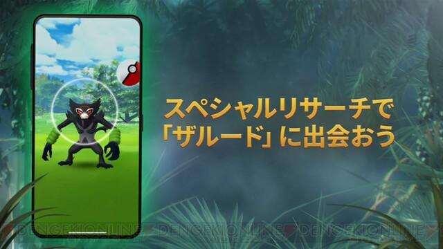 """test ツイッターメディア - 『ポケモンGO』に幻のポケモン""""ザルード""""が初登場! https://t.co/Pc8iKNg9WQ #ポケモンGO #pokemon #ポケモン https://t.co/4Ps1cssWJq"""