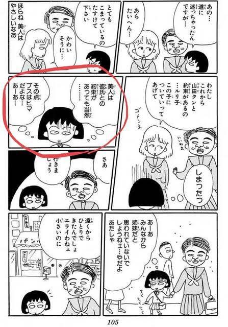 神回の予感!?「ちびまる子ちゃん」の永沢くん回が次回予告からすでに面白い!