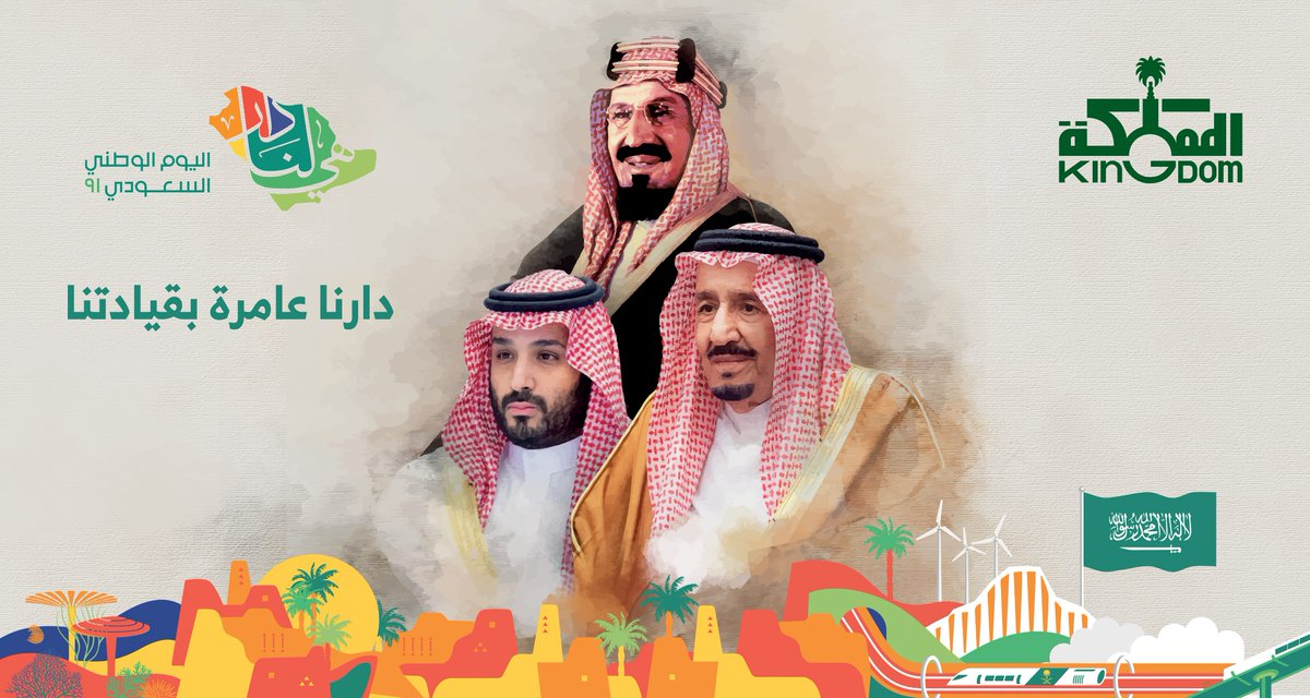#هي_لنا_دار  #اليوم_الوطني٩١  #اليوم_الوطني_السعودي https://t.co/cMuQyHD628
