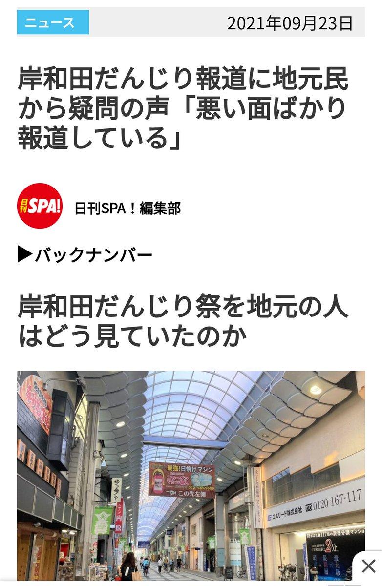 今回の記事は岸和田祭に好意的。日刊SPAさん さすがゴシップ系の雑誌 手のひら返しが酷☺ 四月の入魂式の記事は否定的な決めつけ記事やったのにね😤まー世の中流れなんかなー岸和田だんじり報道に地元民から疑問の声「悪い面ばかり報道している」