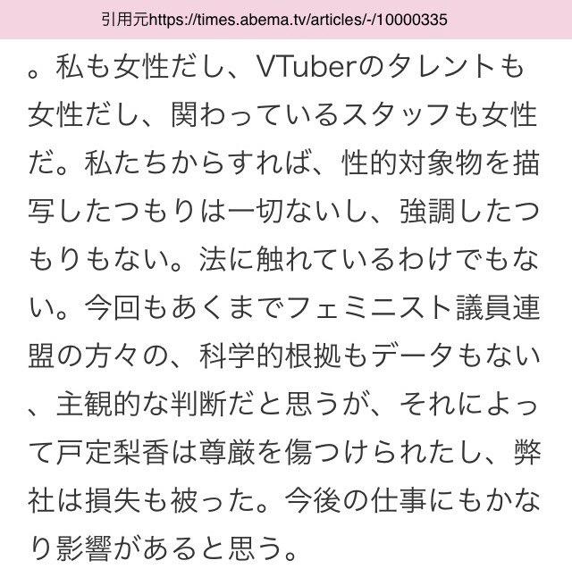 "@ogino_otaku 性的で無いものを主観的な判断で性的扱いして批判する所は、巨乳アナウンサーへの誹謗中傷に似てるからかな?フェミ側が今回女性にも嫌われるのは元NHK""不謹慎な巨乳""アナ、竹中知華が苦悩の日々を告白――「胸に目がいってニュースが頭に入らない」と毎週届くクレームの数々"