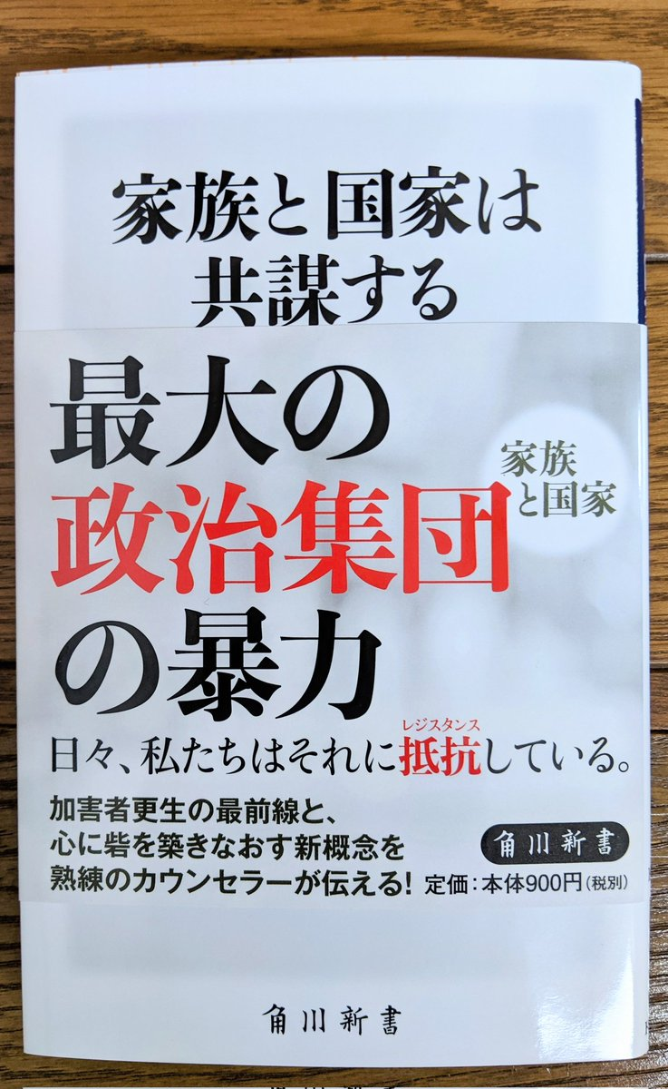 #上野千鶴子 さんのゼミ#信田さよ子 さんをゲストに書評セッションでした宇治和子さん中村江里さんも参加AC、暴力の問題は歴史、政治、戦争国家、ジェンダー、ことば…などと密接な関係支援における中立性とは?国家が戦争トラウマ、性虐待を認めない理由