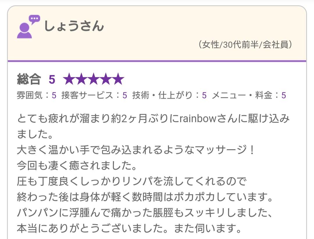 お客様の口コミ🥰💕渋谷リンパマッサージクチコミ1位🥇🎉当サロンのお客様の口コミを紹介します👀💕❤️しょう様❤️素敵な口コミ本当にありがとうございます💕#アロママッサージ #オイルマッサージ #マッサージ行きたい #リンパマッサージ #マッサージうけたい