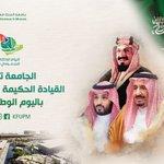 Image for the Tweet beginning: تتقدم #جامعة_الملك_فهد_للبترول_والمعادن بأسمى آيات التهاني