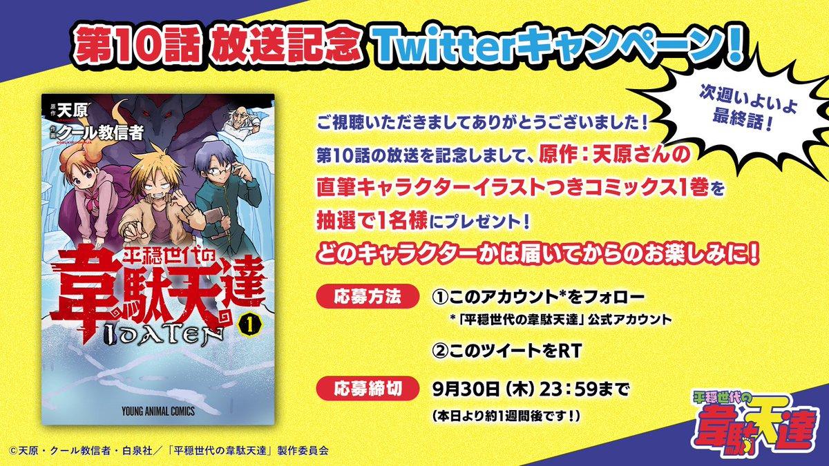 @idaten_anime's photo on Toro