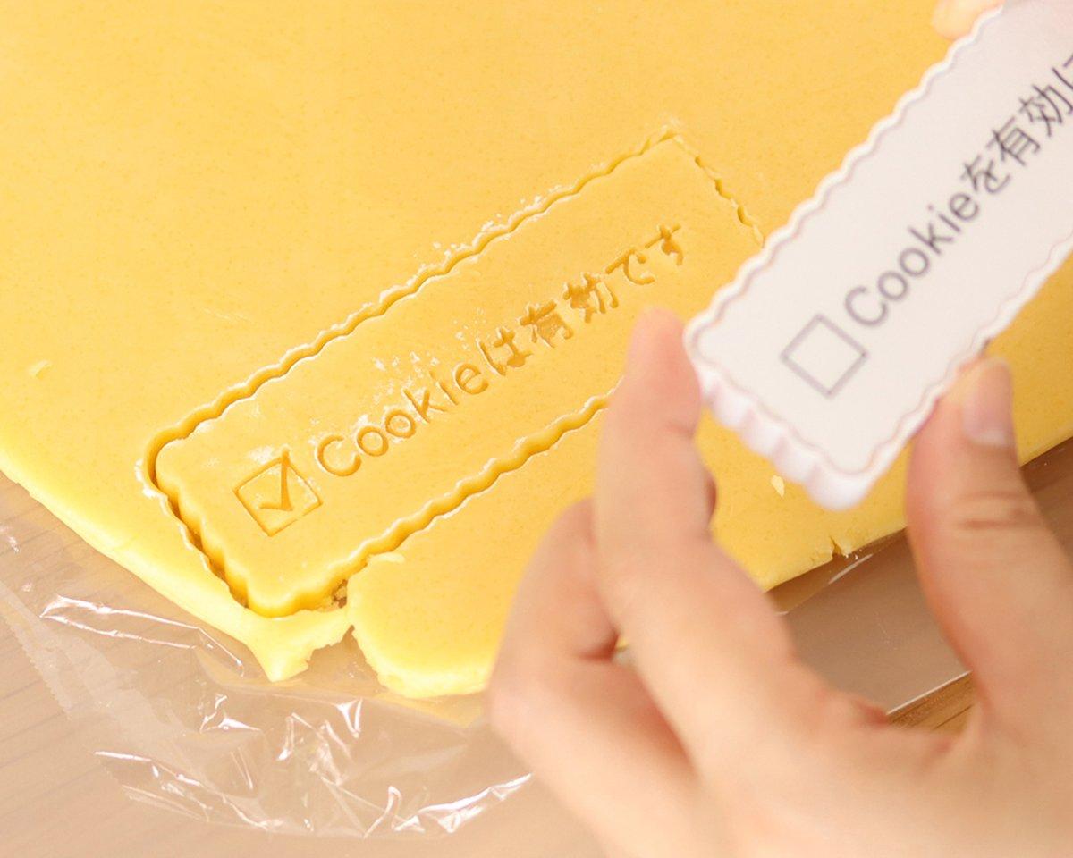 これが本当の意味での有効?クッキー型でCookieを有効にする!