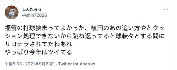 引き分け Twitter