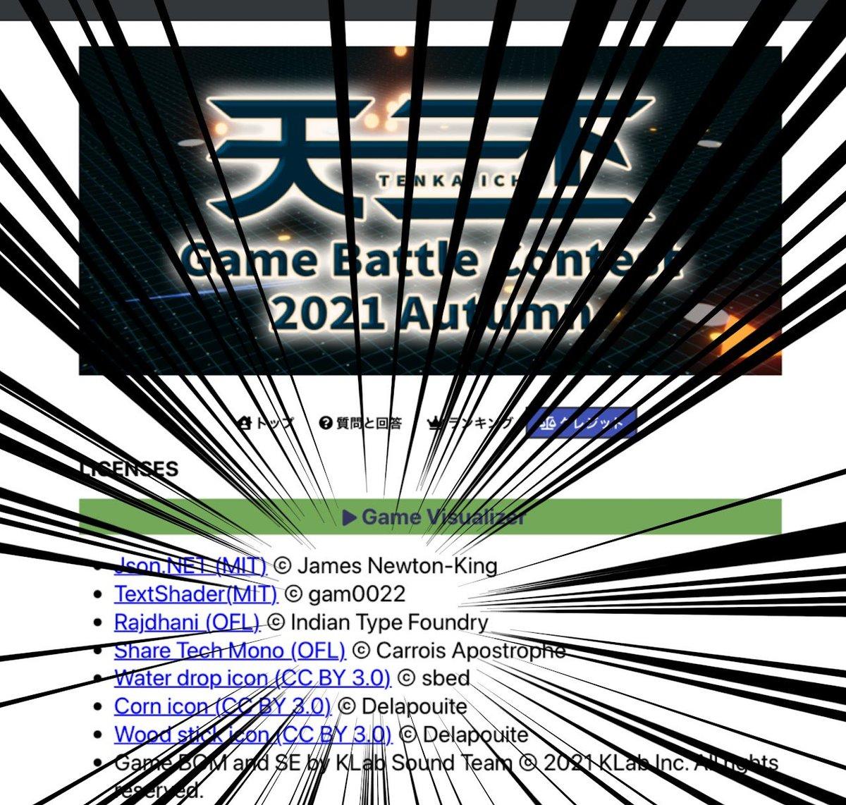 「天下一 Game Battle Contest 2021 Autumn」のビジュアライザーに私のシェーダーが使われていました。クレジットありがとうございます!!🙏利用されていた箇所はランキングが入れ替わる時のテキストのエフェクトですね。#klabtenka1