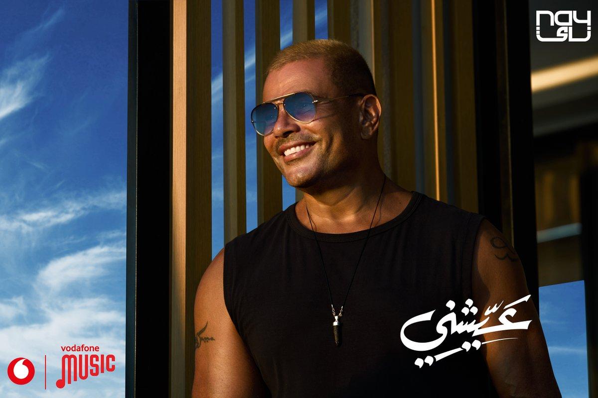 """قريبا علي Vodafone MUSIC 🎶  اشترك و خليك اول واحد يسمع اغنية #عمرو_دياب الجديدة """"#عيشني"""" اول ماتنزل ادخل على لينك Anghami واطلب الاغنية  https://t.co/Nkg9xJoPBY @VodafoneEgypt https://t.co/6SZ5Kmxcya"""