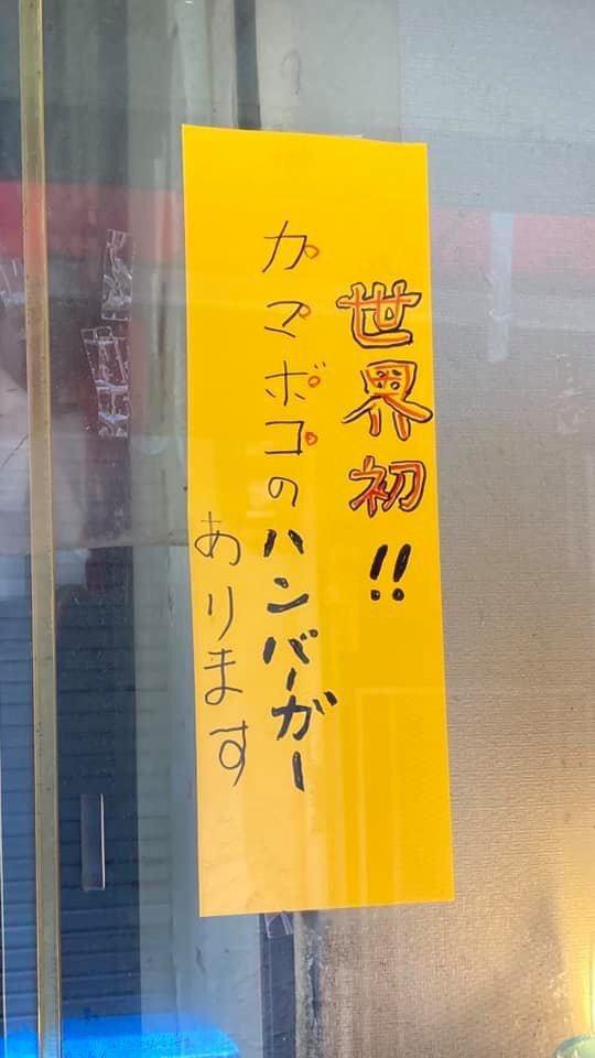カマボコバーガー⁉️ @琉球料理 亜砂呂(あすなろ)