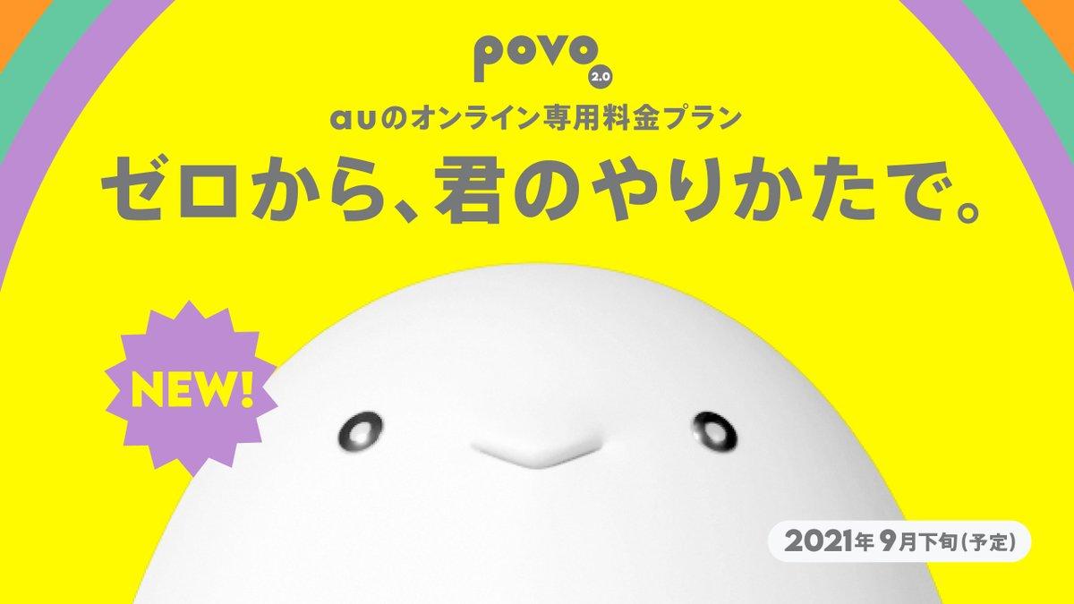 auのオンライン専用プランpovoが基本料金0円のプランを発表!