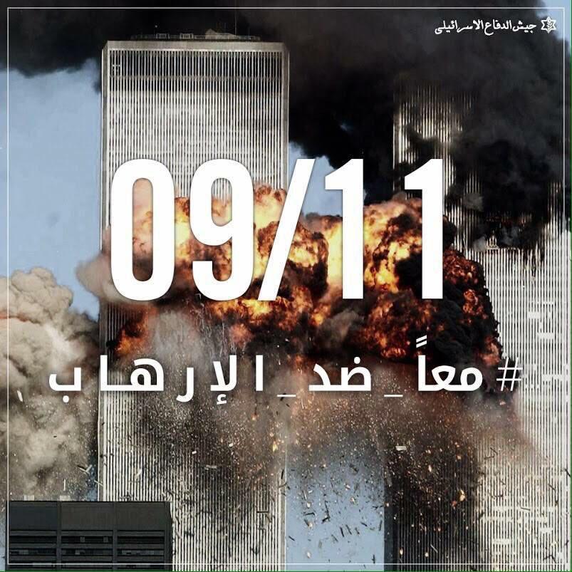 تصادف اليوم الذّكرى الأليمة لأحداث ١١ سبتمبر الإرهابية الّتي وجهتها يد الإرهاب