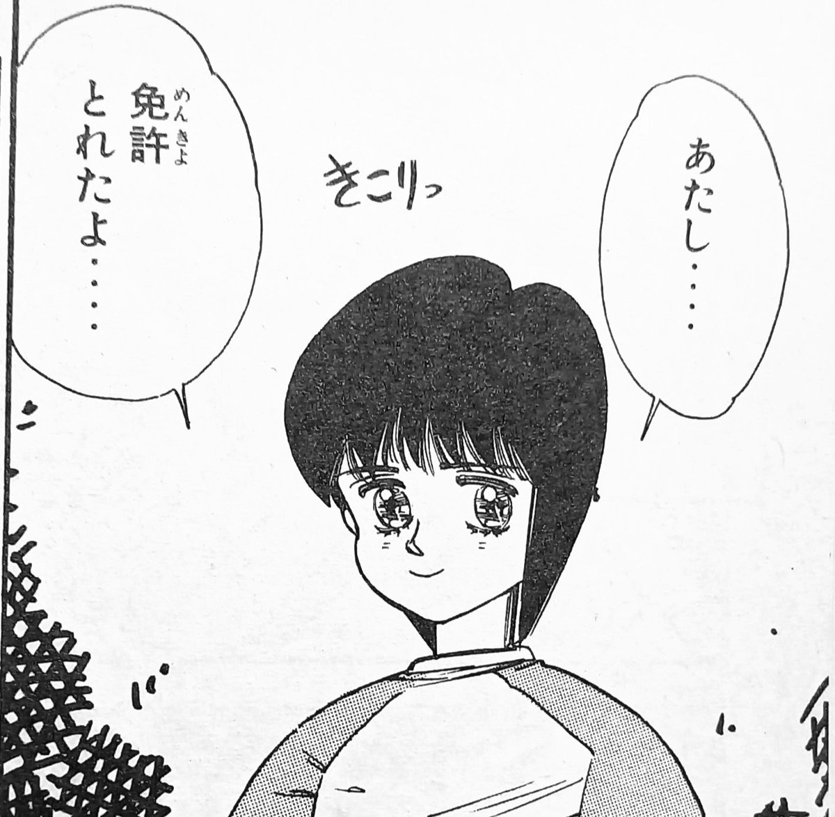 何でこの音?「バリバリ伝説」の歩惟ちゃんが登場する時の擬音!