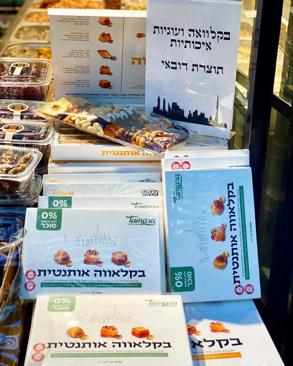 حلويات بقلاوة صنع دبي تباع في الحوانيت الاسرائيلية  @Ostrov_A …
