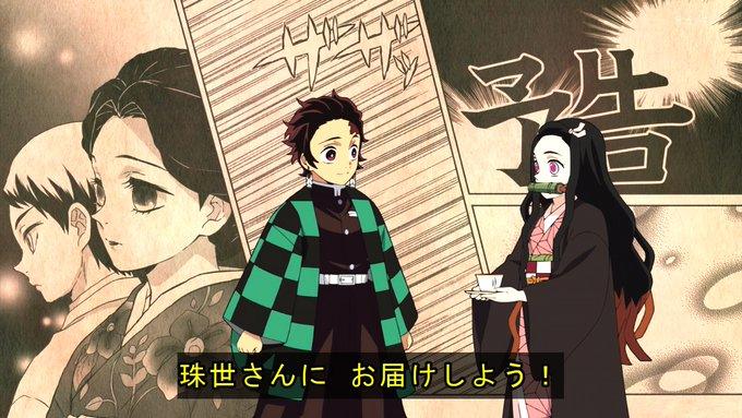 『鬼滅の刃 浅草編』新規こそこそ噂話で炭治郎が初紅茶