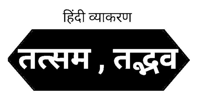 [तत्सम और तदभव शब्द] हिन्दी व्याकरण के तत्सम और तदभव शब्द   Tatsam Tadbhav pdf