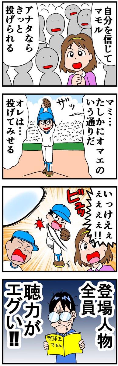 登場人物全員何かおかしい 野球漫画