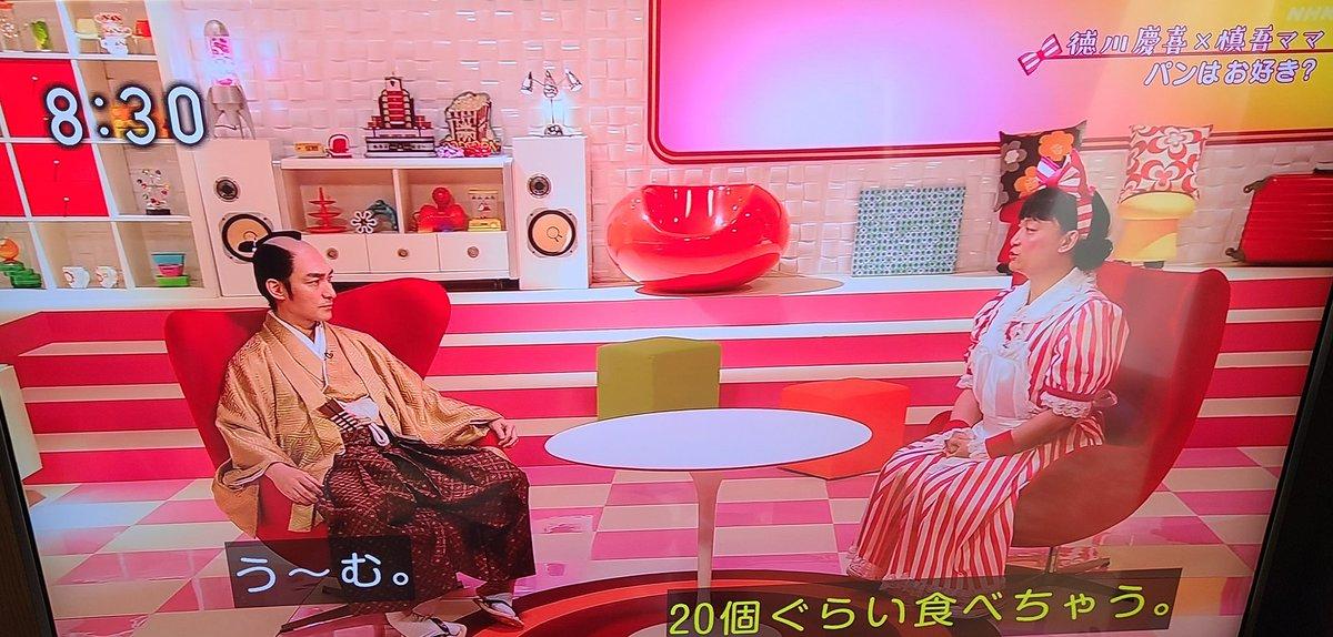 Eテレで突然徳川慶喜(つよぽん)と慎吾ママの徹子の部屋みたいなのが始まって動揺する朝