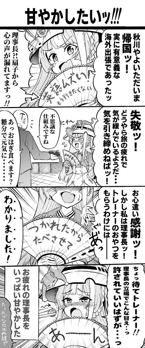 秋川やよい理事長ちゃんの漫画 #ウマ娘プリティーダービー