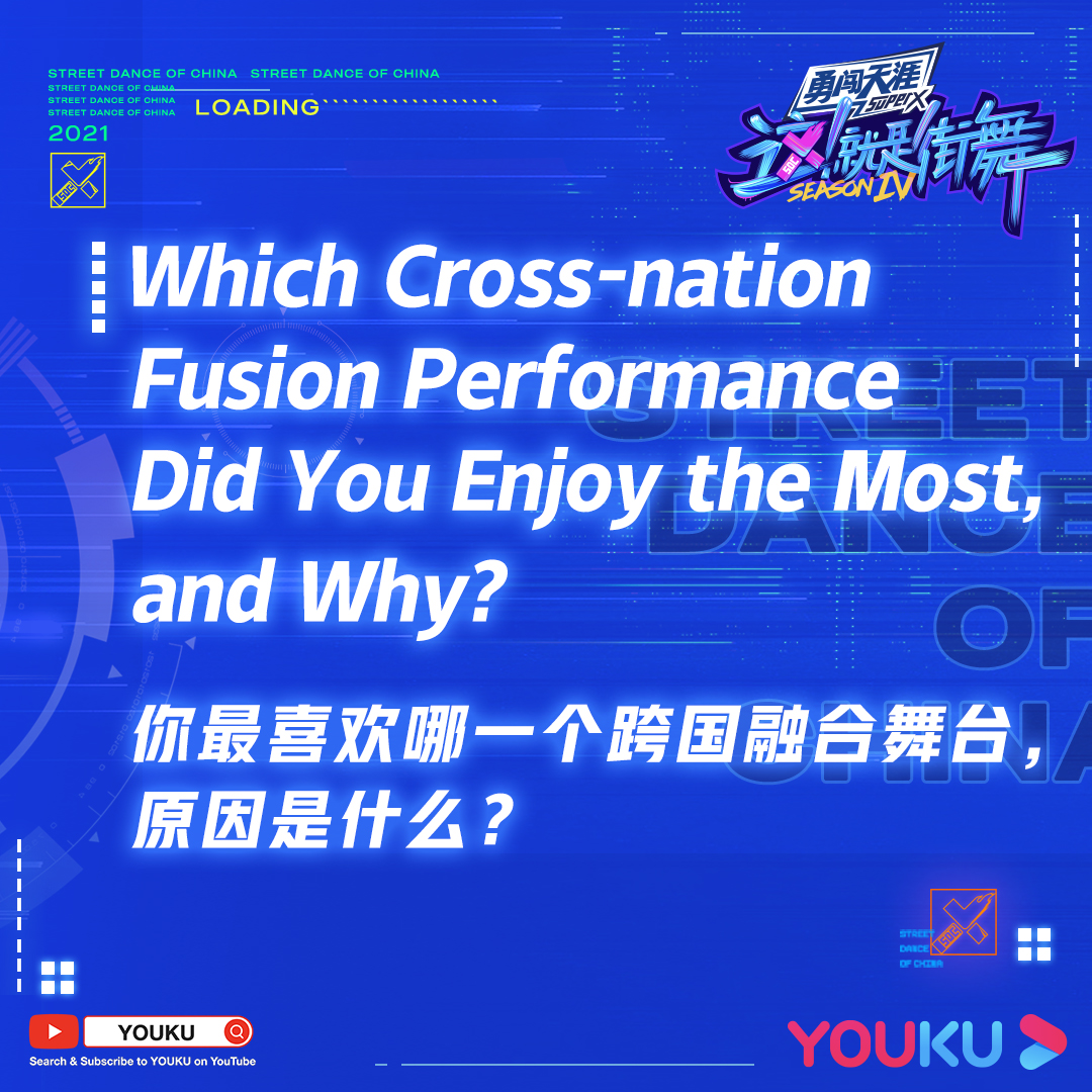 #StreetDanceOfChinaS4 🥰Salute to all the SDC4 dancers who did a great job in the cross-nation fusion battle! 🤩Among these mind-blowing performances, which one did you enjoy the most, and why? #YOUKU #优酷