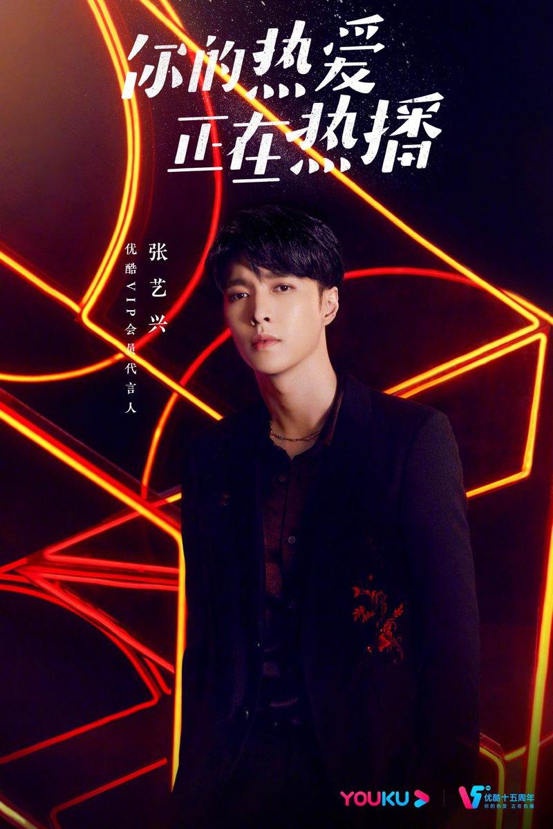 210913 Youku VIP weibo update 1P New Poster😍😍😍 @layzhang #张艺兴 #ZhangYixing