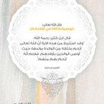 Image for the Tweet beginning: سعة رحمة الله تتجلى في