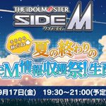 SideM情報収穫祭