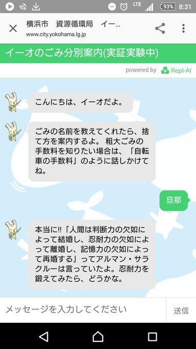 横浜市清掃局にゴミ(旦那)の出し方を聞いた結果?的確な答えが返ってきた!