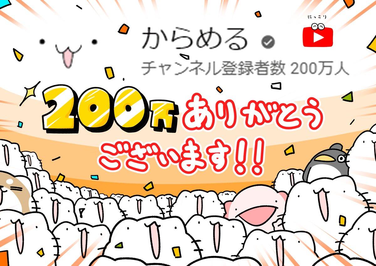Youtubeの登録者数が、なんと200万人いってました!いつも本当にありがとうございます・・・! これからも頑張りますのでよろしくお願いします~!