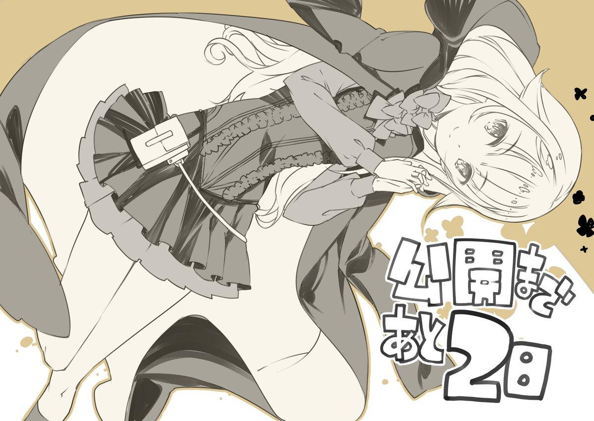 Re: [情報] Princess Principal劇場版第二章倒數2天