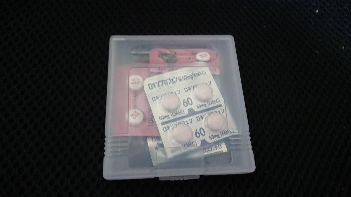 こちらの携帯薬ケースの正体は…?!ゲームボーイソフトのケース!