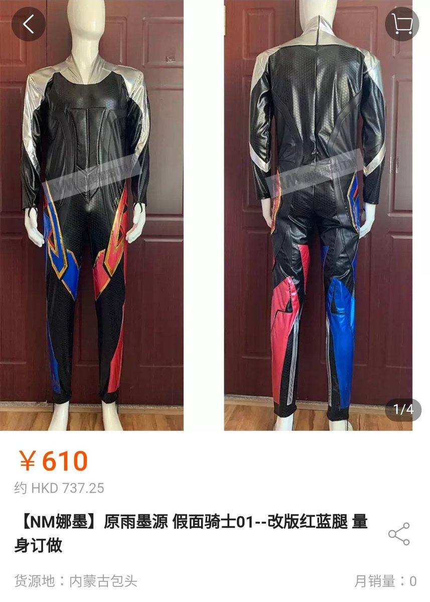 RTした阿蘇のローカルヒーローですが、主催者は80万円を募集したけど、結果はゼロワンみたいなパクリもの。これを特撮の友人に話したら、まさか中国通販サイト タオバオで、同じのアンダースーツが見つかりました、価格610人民元(およそ10,394円)、募集サイトに書かれているスーツの制作費は350,000円
