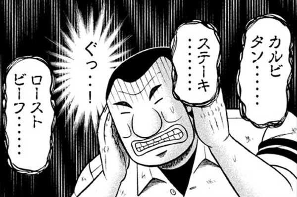 漫画「ハンチョウ」から学ぶ?敷居の低い焼肉店ほど満足度が高い!