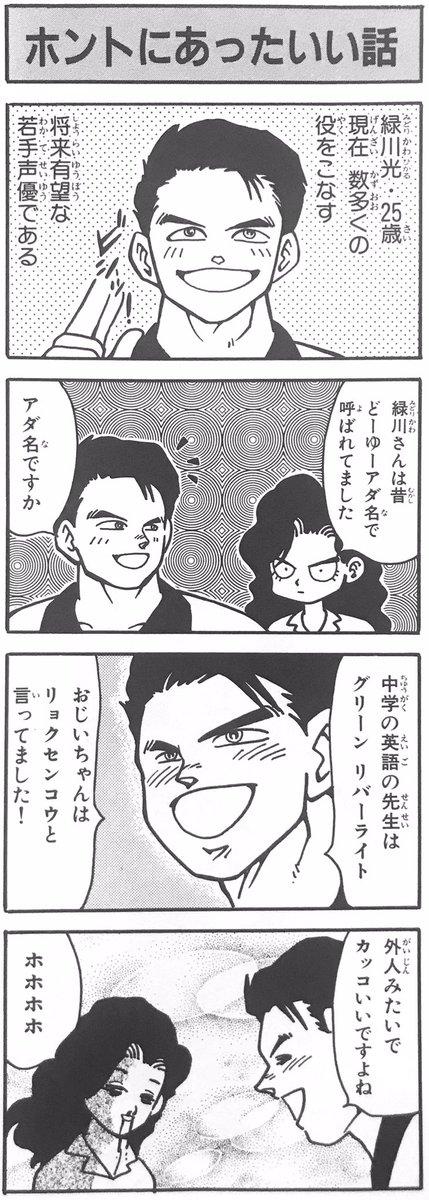 遺跡発掘。  声優の緑川光くん顔面イラスト。 何に使ったんだ? 自主イベの寸劇動画の時⁇  鬼滅のアニメで贅沢な使い方をされていたけれど、どんな役もこなせて魅せるプロ魂を観させていただきました。 柴田亜美  #緑川光 #柴田亜美 #勇者への道 #グリーンリバーライト
