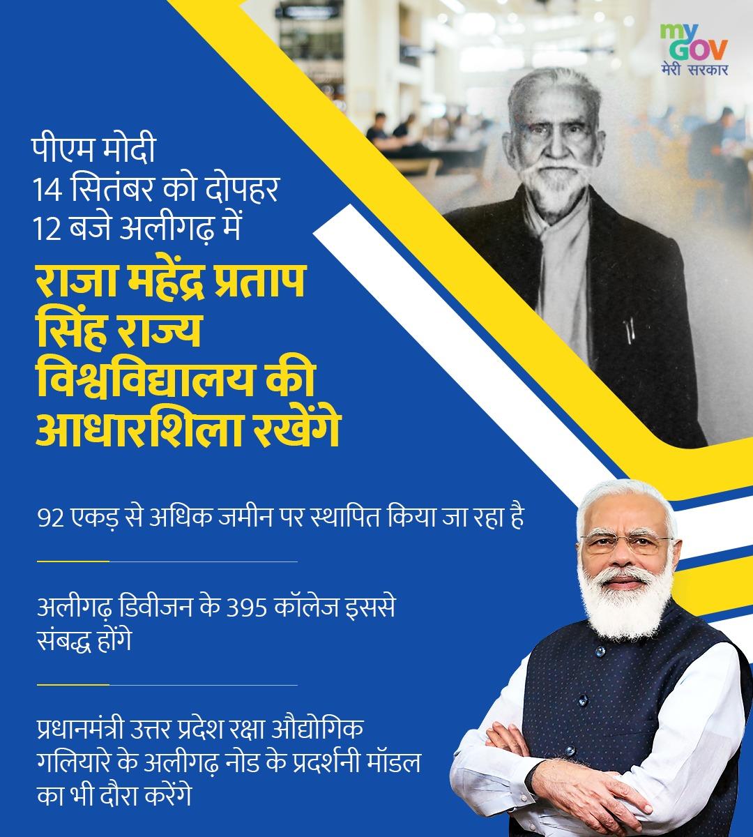 """MyGovIndia on Twitter: """"माननीय प्रधानमंत्री श्री @narendramodi आज दोपहर 12  बजे उत्तर प्रदेश के अलीगढ़ में राजा महेंद्र प्रताप सिंह विश्वविद्यालय की ..."""