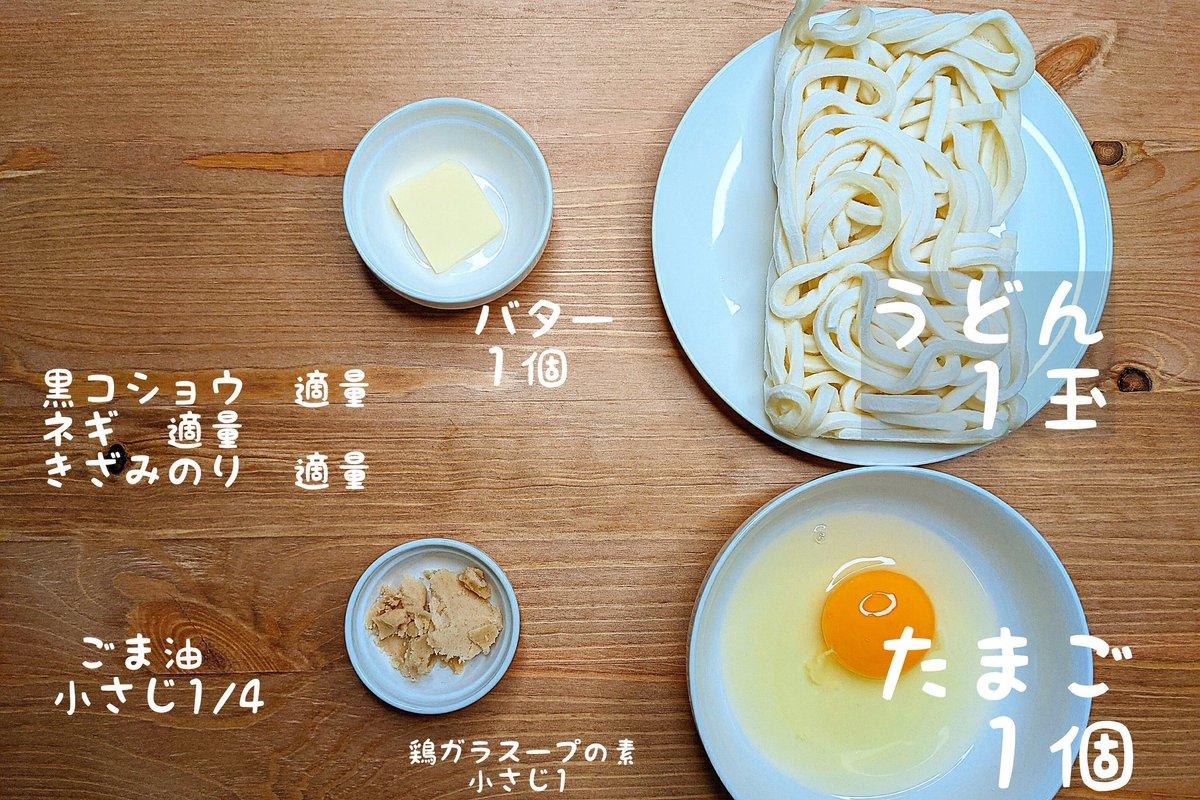 秒で完食しちゃう美味しさ?!ささっと作れそうなお手軽さも嬉しいうどんレシピ!