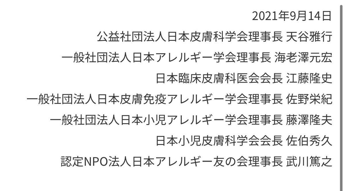 先日のアトピー性皮膚炎に対する脱ステロイド療法を取り上げた日本テレビの放送に対して、  日本皮膚科学会、日本アレルギー学会、日本臨床皮膚科医会、日本皮膚免疫アレルギー学会、日本小児アレルギー学会、日本小児皮膚科学会、日本アレルギー友の会から連名で抗議。