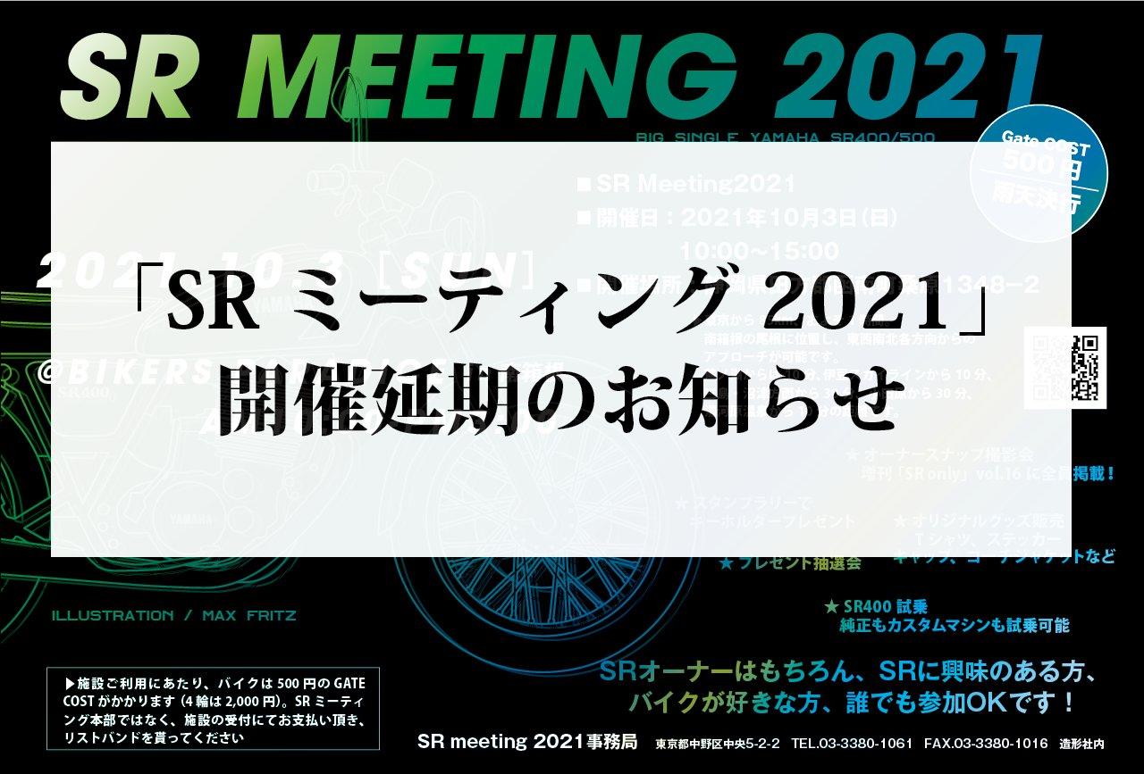 【静岡】SR MEETIG 2021