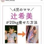 4児のママ辻希美さんが20㎏痩せた方法の昔の写真が…加護亜依さんになっている!