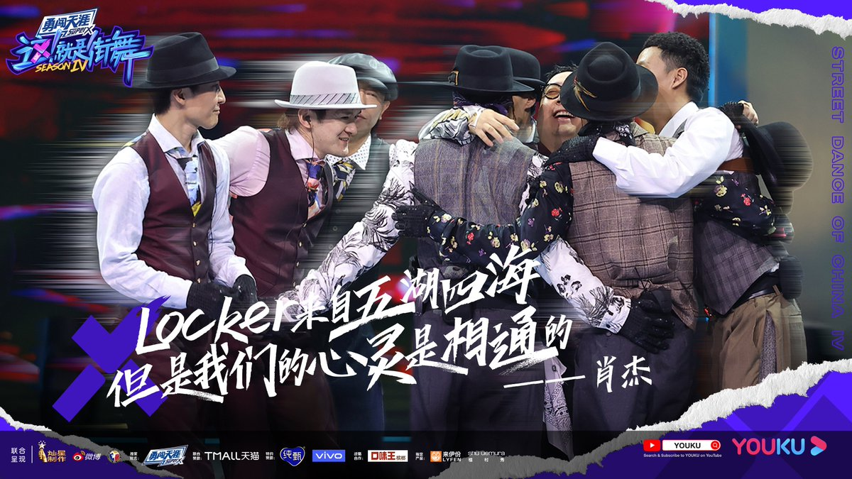 #StreetDanceofChinaS4 Unite for our passion and move forward jointly. Let's rock the world!✨ #这就是街舞 #这就是街舞4 凝聚热爱的力量,携手共进,炸翻全场!✨ #YOUKU #优酷