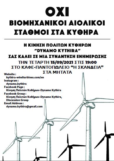 WindTurbinesGR photo