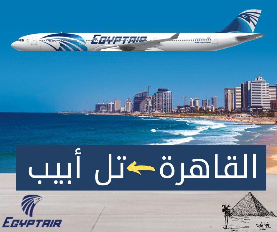 شركة مصر للطيران EgyptAir الناقل الوطني المصري ستبدأ تسيير رحلات مباشرة إلى مطار