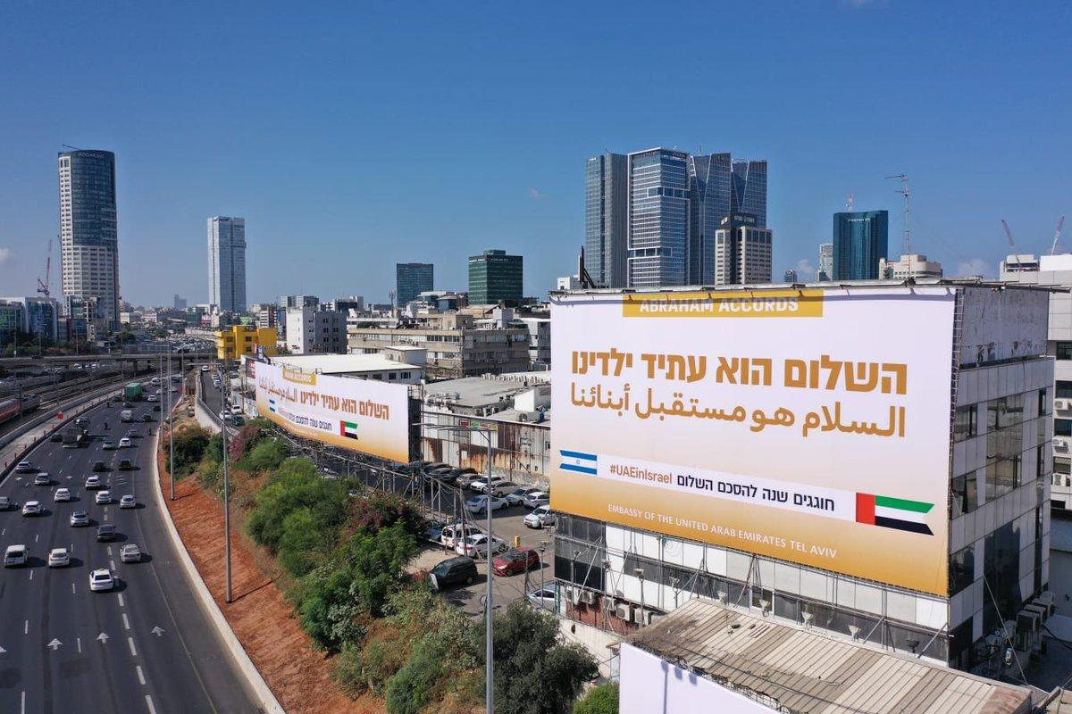 دشنت سفارة الامارات في اسرائيل حملة  في تل ابيب واورشليم بمناسبة الذكرى الأولى