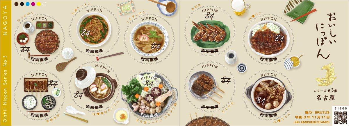 日本の食をテーマとした特殊切手「おいしいにっぽんシリーズ 第3集」が11月11日(木)に発行されます。第3集は名古屋がテーマ。63 円切手は軽食や伝統銘菓、駄菓子等多彩な名古屋名物を、84円切手は愛知県のご当地グルメ「なごやめし」の食卓がデザインされています。