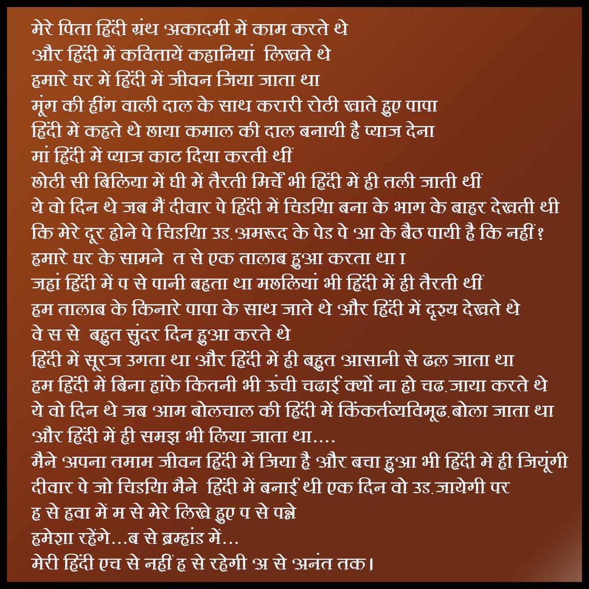 @SrBachchan: T 4029 – हिंदी दिवस की अनेक शुभकामनाएँ 🙏🌹🚩 .. हमारे एक प्रिय मित्र ने ये एक निबंध, जिसे उनके एक मित्र ने उन्हें भेजा था, मुझे भेजा, और मुझे लगा की ये बहुत ही अद्भुत उल्लेख, आप को भेज दूँ !!